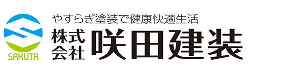 福島県郡山市 | 株式会社 咲田建装 Logo